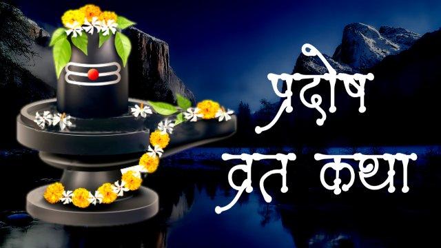 Pradosh-Vrat-Katha