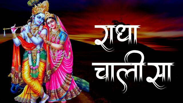 Radha-Chalisa-Lyrics
