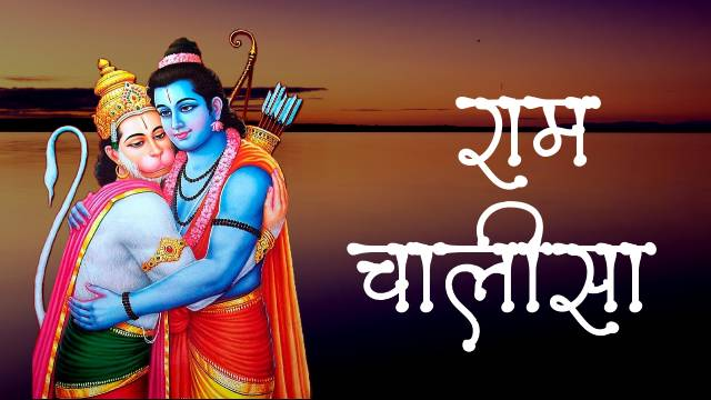 Ram-Chalisa-in-Hindi