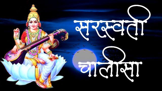 Saraswati-Chalisa-With-Lyrics
