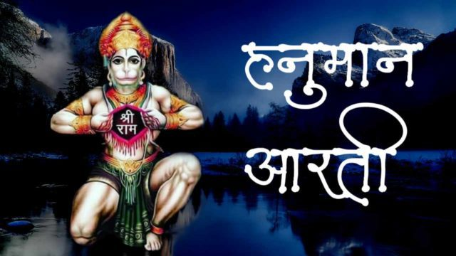 Hanuman-ji-ki-aarti-lyrics-in-hindi